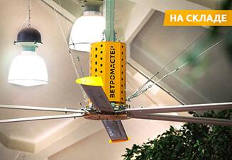 ВЕТРОМАСТЕР серия 700 – большой потолочный вентилятор производства Россия. Гарантия - 10 лет.